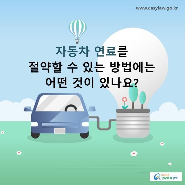 자동차 연료를 절약할 수 있는 방법에는 어떤 것이 있나요?